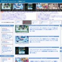 デネブログデュエルマスターズ関連ブログ