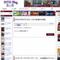 MTG Blog BtB
