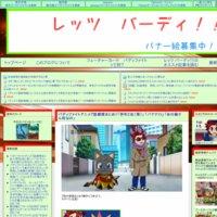 レッツバーディ!! |  バディファイトまとめサイト!